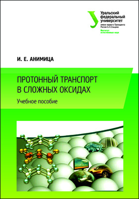Протонный транспорт в сложных оксидах: учебное пособие