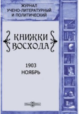 Книжки Восхода: журнал. 1903. Ноябрь
