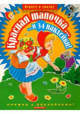 Красная Шапочка : Книжка с наклейками