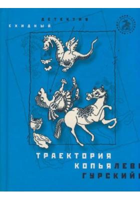Траектория копья : Роман
