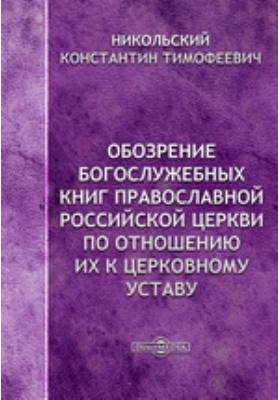 Обозрение богослужебных книг Православной Российской Церкви по отношению их к церковному уставу