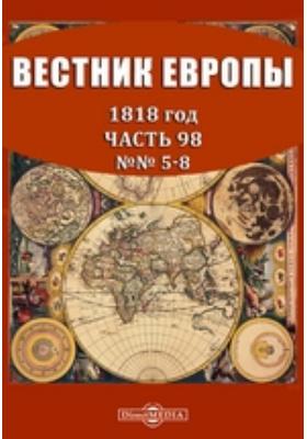 Вестник Европы: журнал. 1818. №№ 5-8, Март-апрель, Ч. 98
