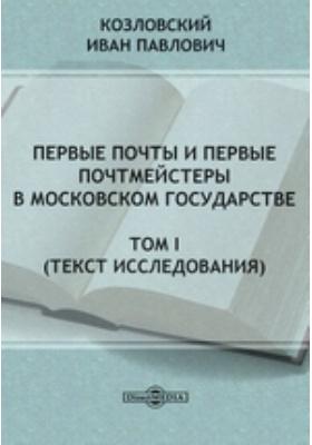 Первые почты и первые почтмейстеры в Московском государстве). Т. I (. екст исследования