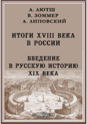 Итоги XVIII века в России. Введение в русскую историю XIX века