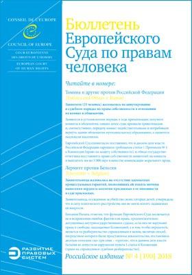 Бюллетень Европейского Суда по правам человека. Российское издание: журнал. 2018. № 4(190)