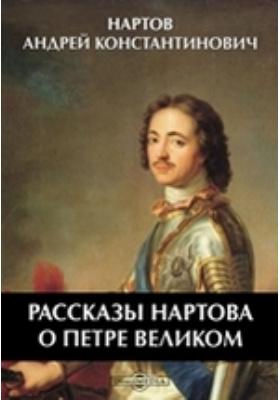 Рассказы Нартова о Петре Великом: художественная литература