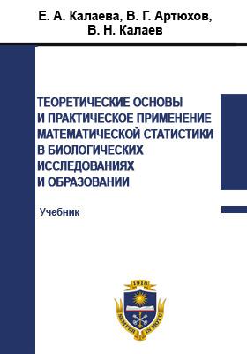 Теоретические основы и практическое применение математической статистики в биологических исследованиях и образовании: учебник