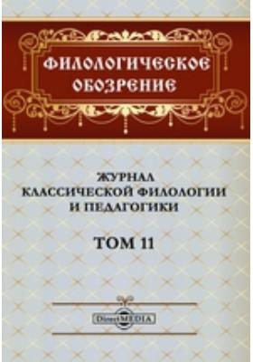 Филологическое обозрение. Журнал классической филологии и педагогики. 1896. Т. 11