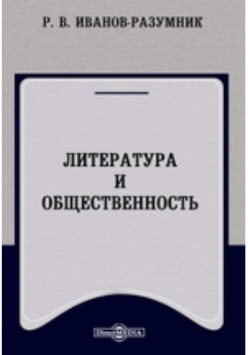 Литература и общественность