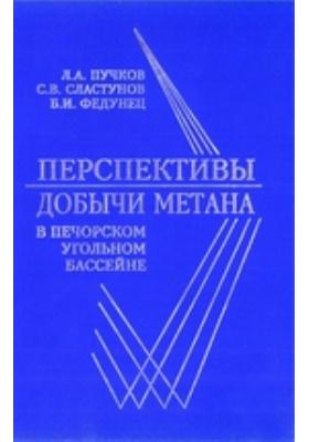 Перспективы добычи метана в Печорском угольном бассейне: монография