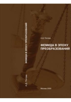Фемида в эпоху преобразований : судебные реформы 1864 г. и рубежа XX-XXI вв. в контексте модернизации