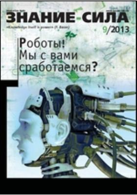Знание-сила. 2013. № 9