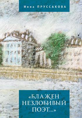 «Блажен незлобивый поэт..»: художественная литература