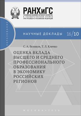 Оценка вклада высшего и среднего профессионального образования в экономику российских регионов