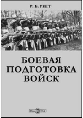 Боевая подготовка войск