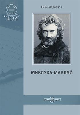 Миклуха-Маклай: публицистика