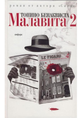 Малавита-2 = Malavita encore : Роман