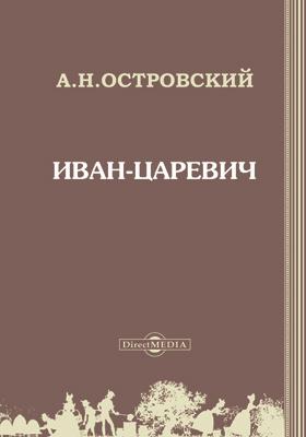 Иван-царевич : волшебная сказка: художественная литература
