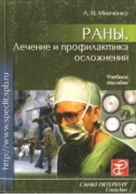 Раны. Лечение и профилактика осложнений: учебное пособие