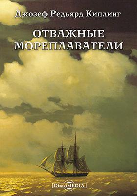 Отважные мореплаватели: художественная литература