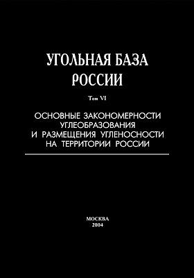 Угольная база России. Т. 6. Основные закономерности углеобразования и размещения угленосности на территории России