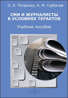 СМИ и журналисты в условиях терактов: учебное пособие