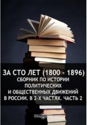 За сто лет (1800 - 1896). Сборник по истории политических и общественных движений в России. В 2-х ч, Ч. 2