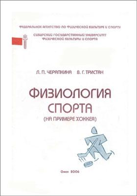 Физиология спорта (на примере хоккея): учебное пособие