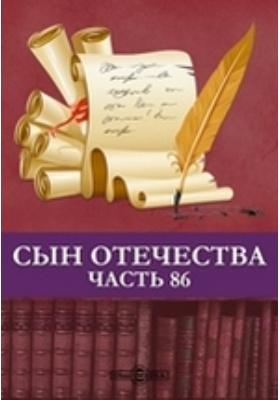 Сын Отечества: журнал. 1823, Ч. 86
