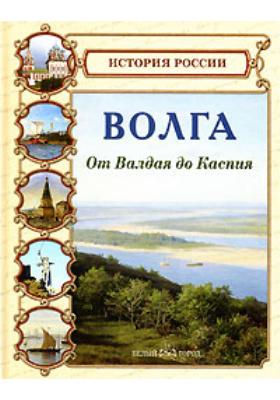 Волга. От Валдая до Каспия
