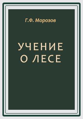 Учение о лесе: монография