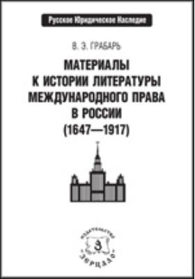 Материалы к истории литературы международного права в России (1647-1917)