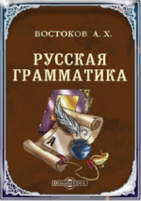 Русская грамматика: учебное пособие