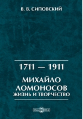 1711 — 1911. Михайло Ломоносов. Жизнь и творчество: документально-художественная литература