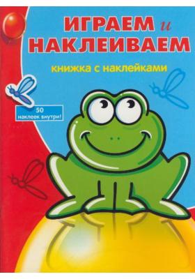 Играем и наклеиваем № 4 = Collages et jeux (5-6 ans) : Развивающая книжка с наклейками