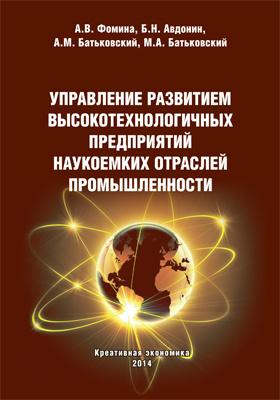 Управление развитием высокотехнологичных предприятий наукоемких отраслей промышленности: монография