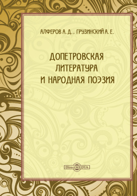 Допетровская литература и народная поэзия