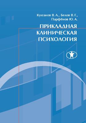 Прикладная клиническая психология: учебное пособие