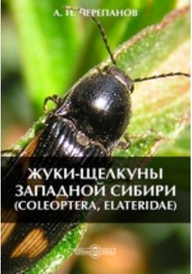 Жуки-щелкуны Западной Сибири (Coleoptera, Elateridae)