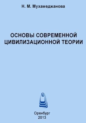 Основы современной цивилизационной теории: конспект лекций