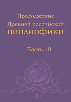 Древняя Российская вивлиофика. Продолжение, Ч. 10