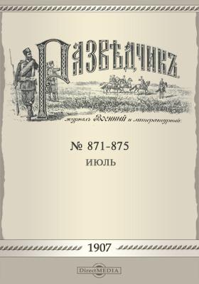 Разведчик: журнал. 1907. №№ 871-875. Июль