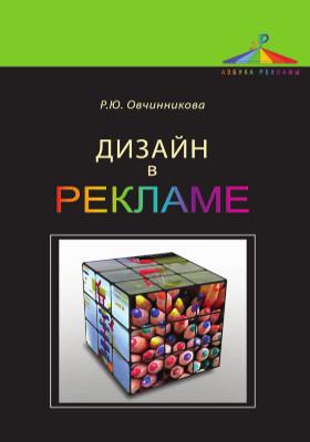Дизайн в рекламе : основы графического проектирования: учебное пособие