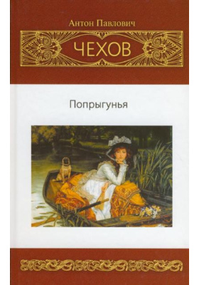 Собрание сочинений. Том 7. Попрыгунья : Повести. Рассказы (1888-1892)