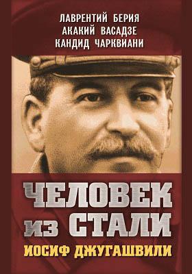 Человек из стали. Иосиф Джугашвили: документально-художественная литература