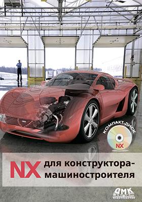NX для конструктора-машиностроителя: самоучитель