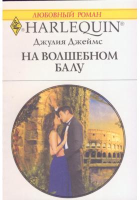 На волшебном балу = The Italian's Rags-To-Riches Wife : Роман
