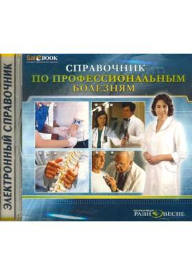 Справочник по профессиональным болезням : Электронный справочник