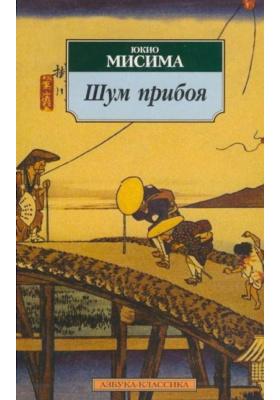 Шум прибоя : Роман