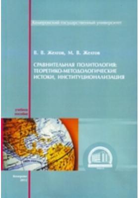 Сравнительная политология: теоретико-методологические истоки, институционализация: учебное пособие